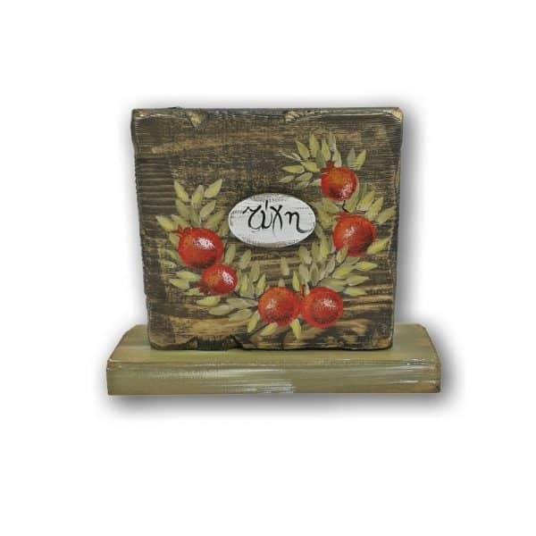Ξύλινο Επιτραπέζιο με Ρόδια Τύχη 16x13cm